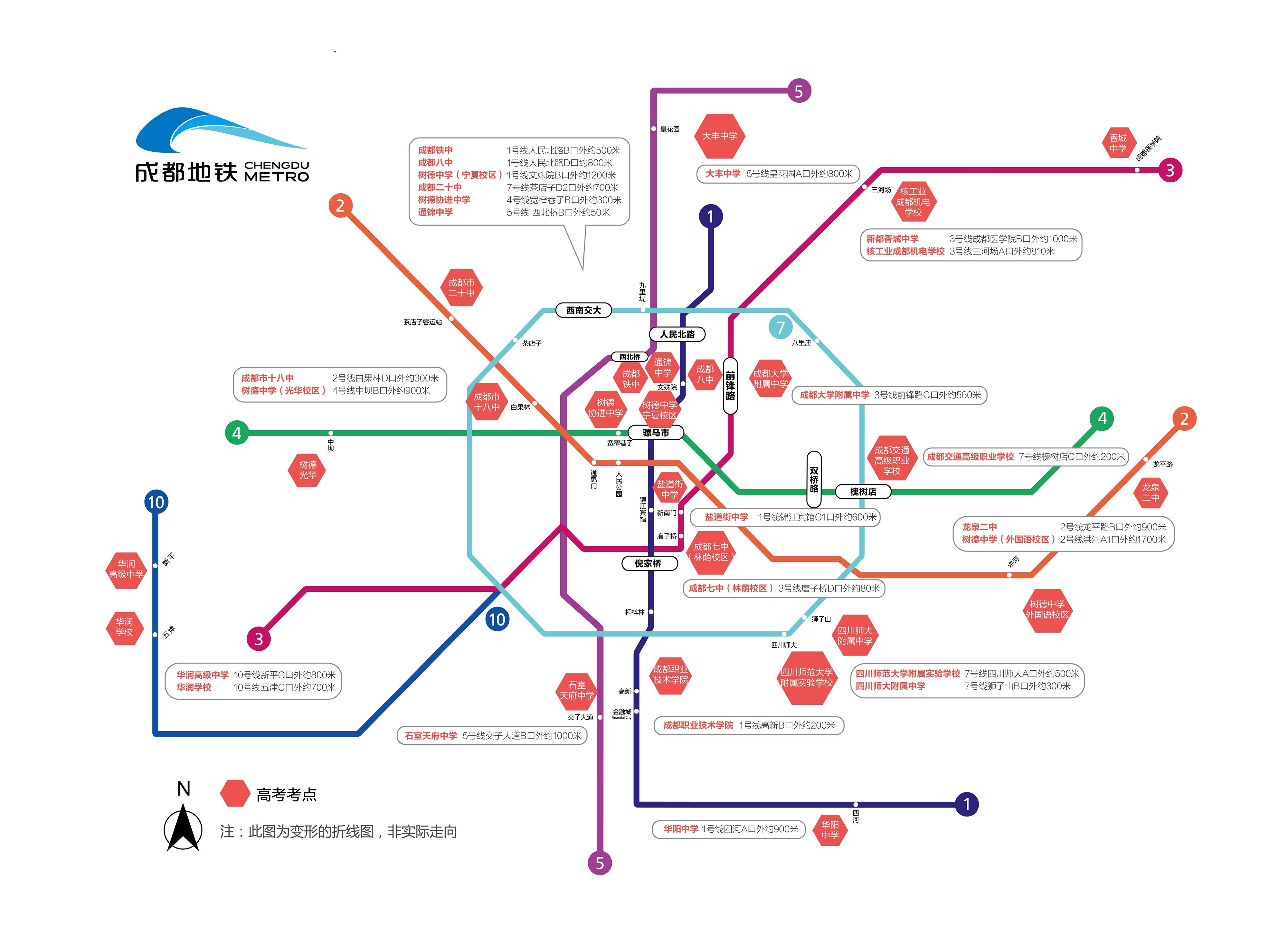 高、中考期间成都地铁开通考生绿色通道