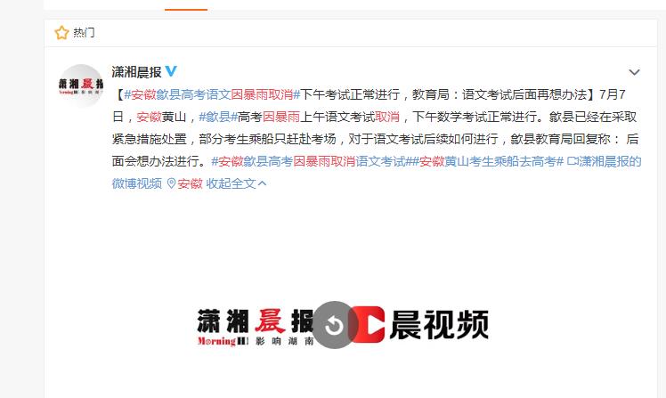 安徽歙县高考语文因暴雨取消