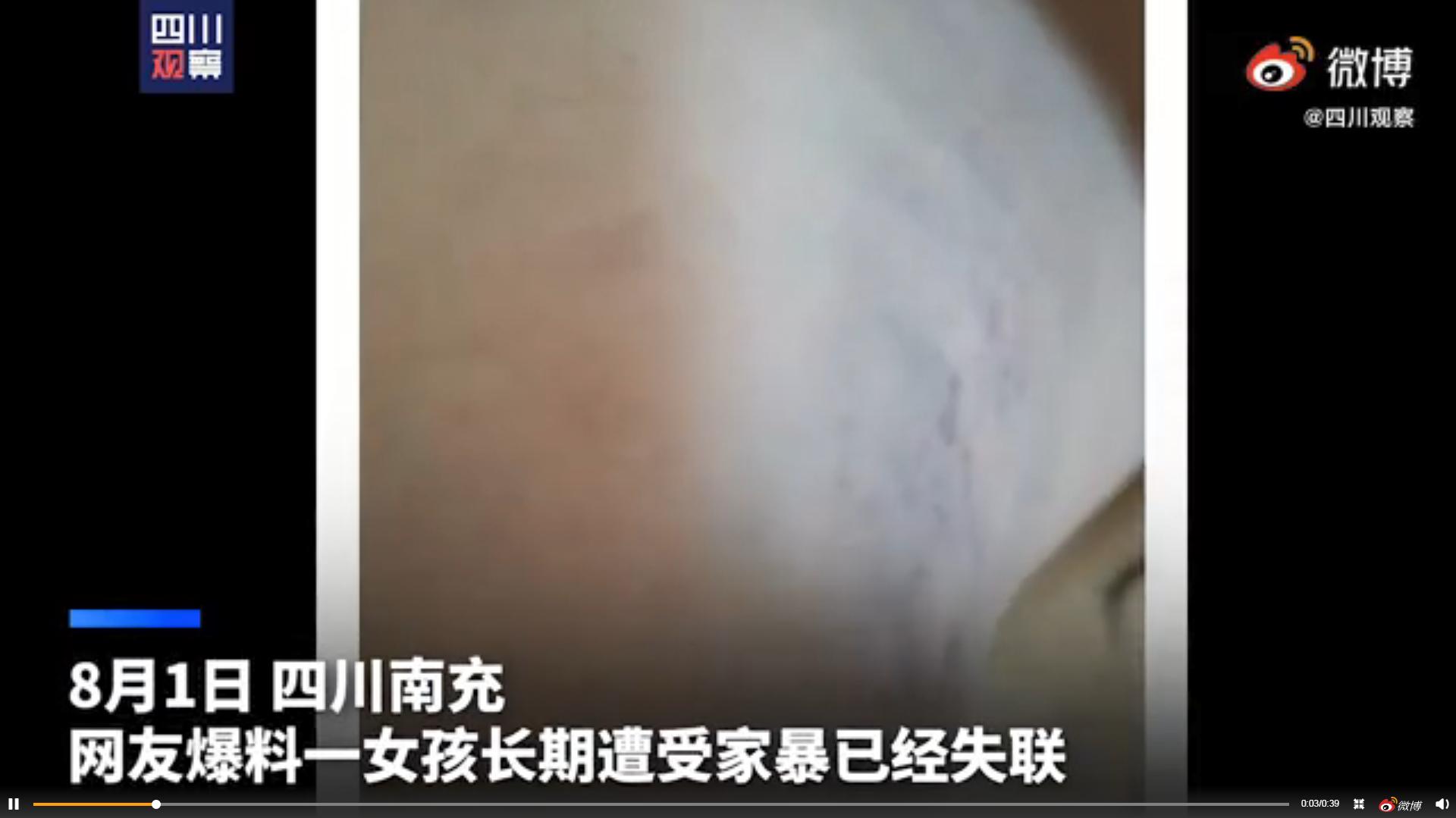 四川南充一女孩长期遭受家暴失联 警方已介入核实