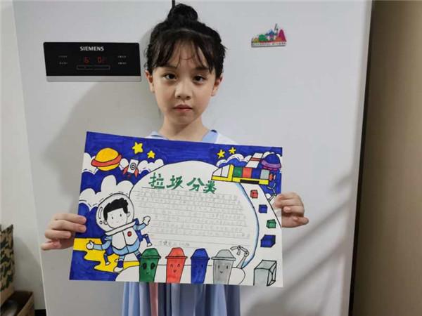 仙源小学开展垃圾分类手抄报创作活动