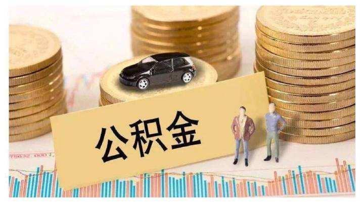 成都公积金力争年底实现按月提取偿还房贷