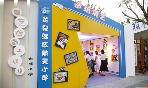 """""""爱成都・迎大运""""龙泉驿区隆重举行教师节庆典"""