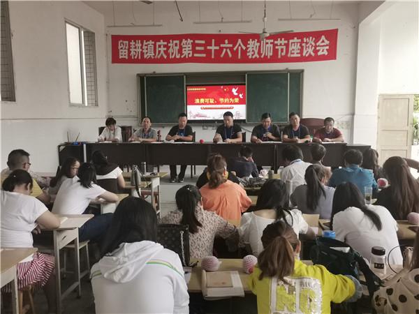 """留耕初级中学校开展""""厉行节约、反对浪费""""教育活动"""