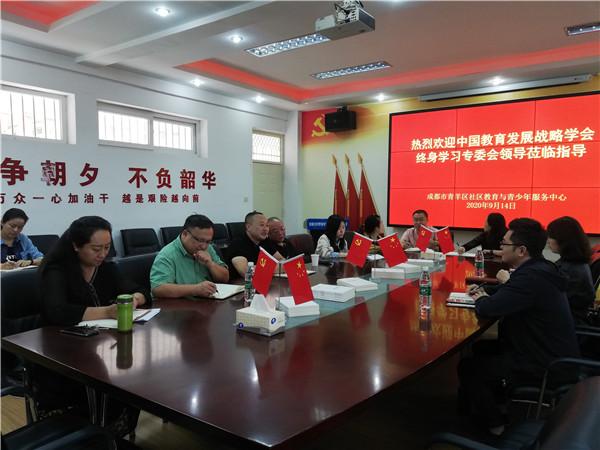 中国教育发展战略学会终身学习专委会莅临青羊指导