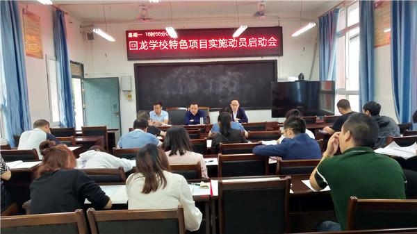 成都东部新区回龙学校积极打造学校特色,提升办学质量
