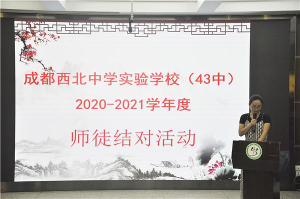 桃李之教 薪火相传 西北中学实验学校举行师徒结对活动