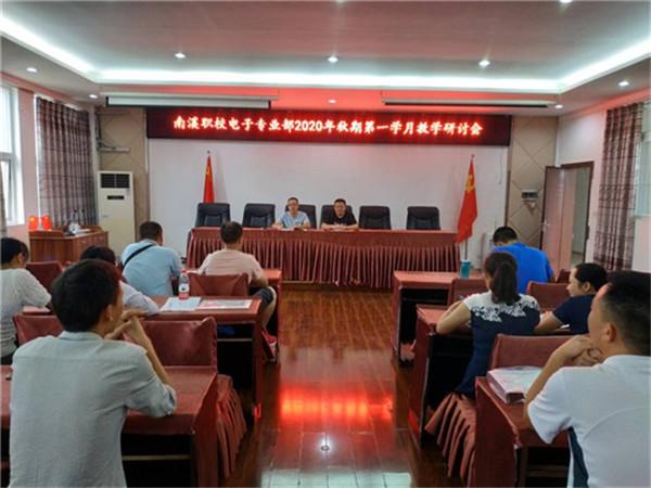 南溪职业技术学校电子专业举行2020年秋期第一学月教学研讨会