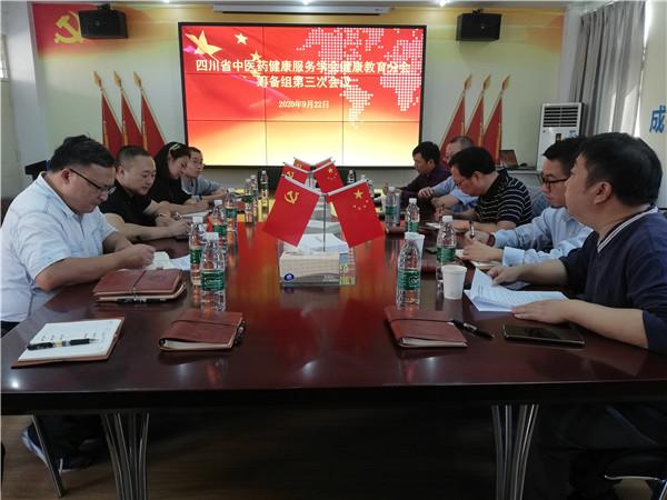 四川省中医药健康服务学会健康教育分会筹备组第三次会议在青羊区社区教育与青少年服务中心召开