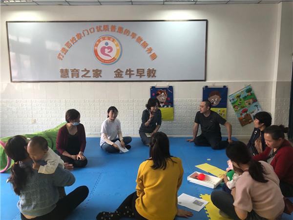 """金牛区社区早教""""金种子""""育儿支持项目照护人学习课堂开课了"""