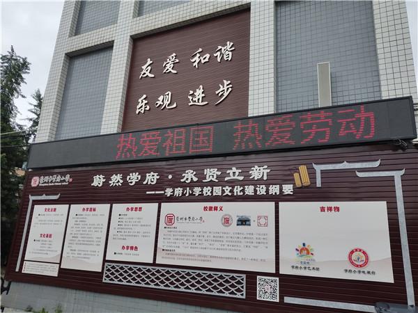 """崇州市学府小学开展""""爱祖国,爱劳动""""主题教育活动"""