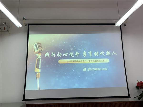 崇州市蜀南小学:践行初心使命,孕育时代新人