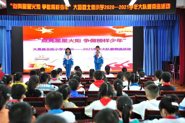 大邑县北街小学举行2020-2021学年度大队委竞选活动