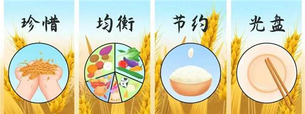 """成都市蜀西实验学校发出""""节约粮食、杜绝浪费""""倡议"""