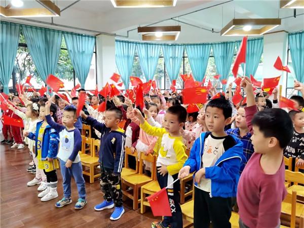 温江区光华新城幼儿园开展国庆知识竞赛活动