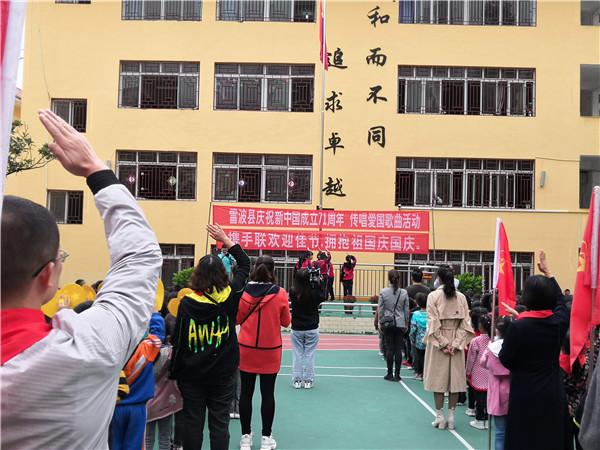雷波县城关小学师生传唱爱国歌曲,为祖国妈妈献礼
