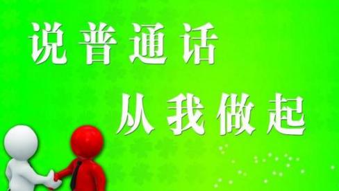 中国普通话普及率超80% 文盲率降至4%以下
