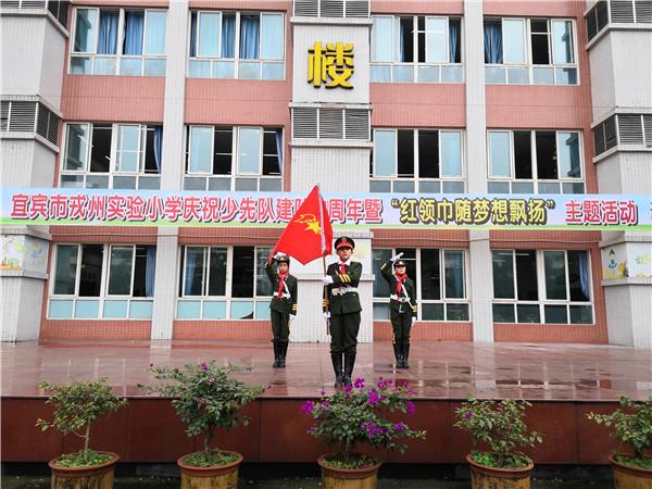 戎州实验小学开展庆祝中国少年先锋队建队71周年队会活动