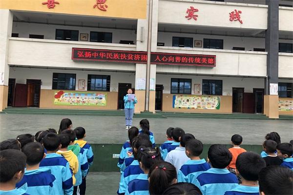 峨边县街小学:扶贫济困、奉献爱心