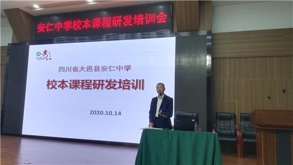 大邑县安仁中学举行校本课程研发培训会