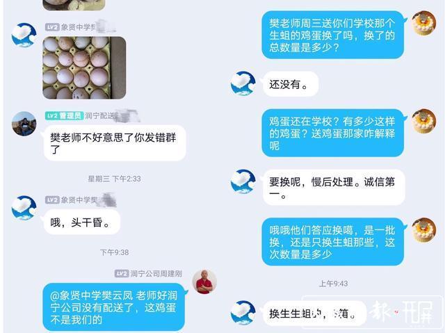 云南一中学营养餐鸡蛋变质生蛆 当地:已对上百所学校进行排查