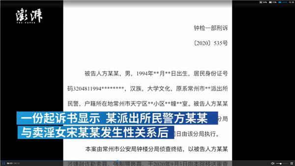 江苏一民警嫖娼后敲诈失足女被公诉