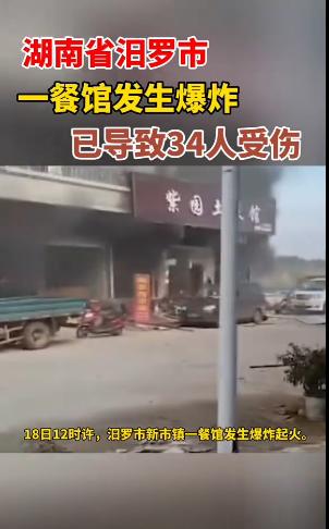 湖南汨罗市一餐馆发生爆炸已导致34人受伤