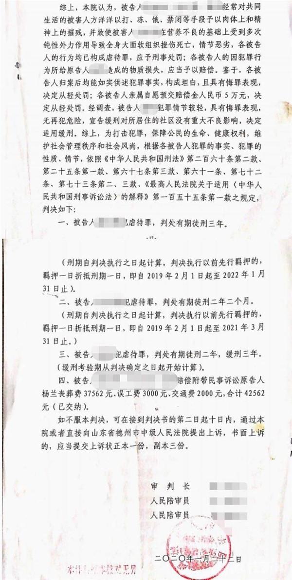 """""""山东女子因不孕被虐待致死案""""将重审"""