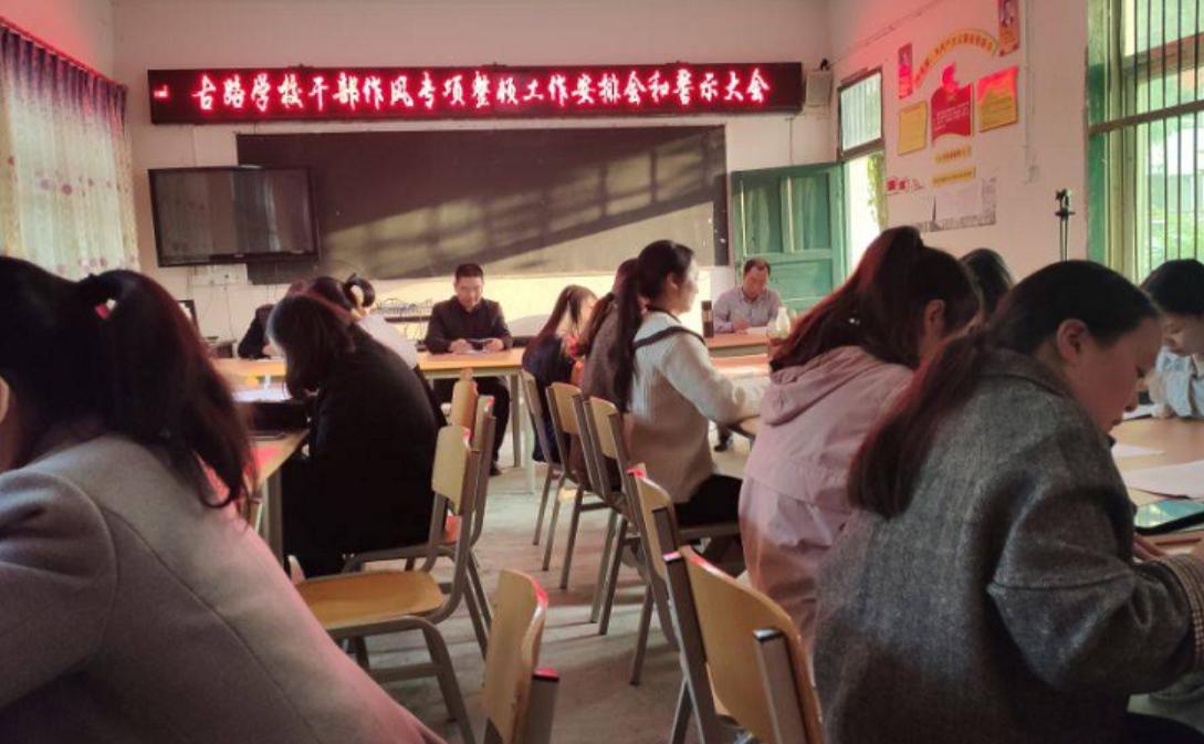 邻水县石永镇古路中心学校召开干部作风专项整顿工作安排会和警示大会