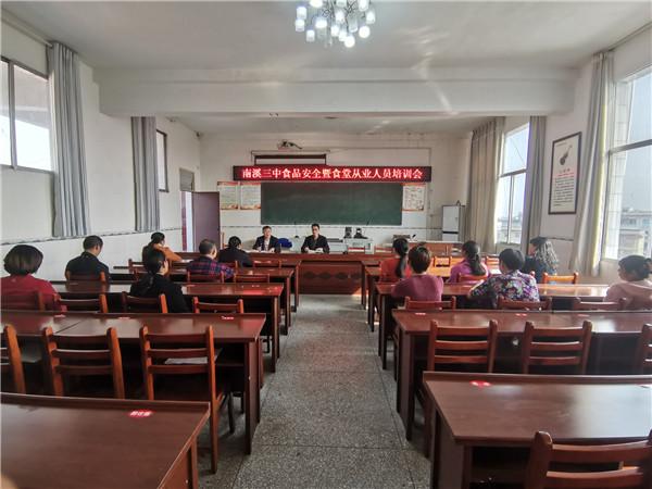 南溪三中对食堂从业人员进行安全培训