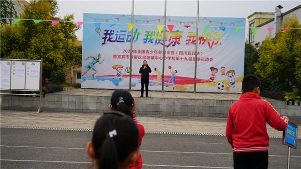 宗场镇中心小学校:我运动,我健康,我快乐