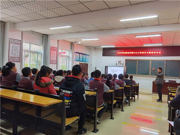 龙车镇小学开展科学学科教学研讨活动