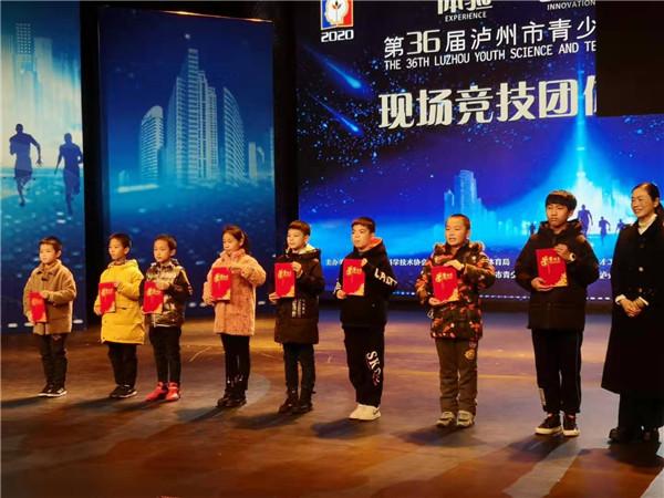 泸州纳溪逸夫小学在泸州市国际数棋比赛中蝉联冠军