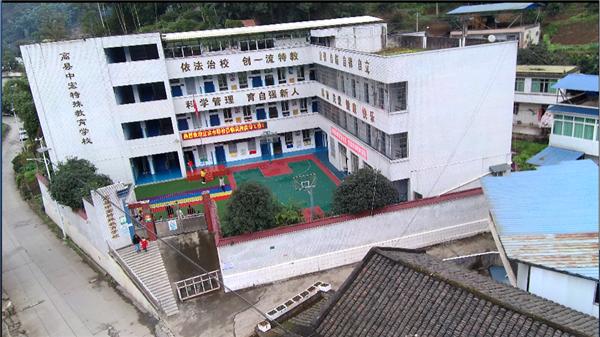 高县中宏特殊教育学校