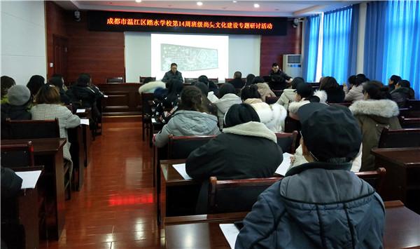 温江区踏水学校开展班级尚美文化建设专题研讨会