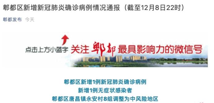 郫都区唐昌镇永安村8组被划定为中风险地区