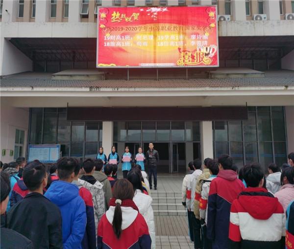 祝贺!都江堰市职业中学四名学子获中等职业教育奖学金