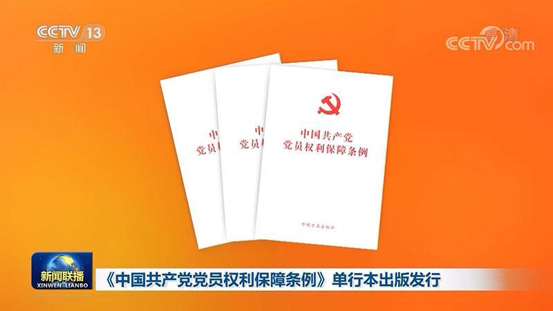 中共中央:中国共产党党员权利保障条例