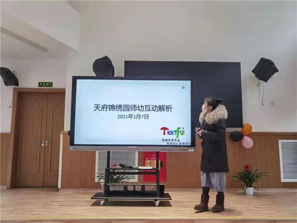 天府幼儿园锦绣园:聚焦师幼互动,优化教育策略