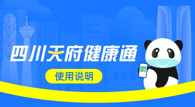 四川全省统一健康码上线