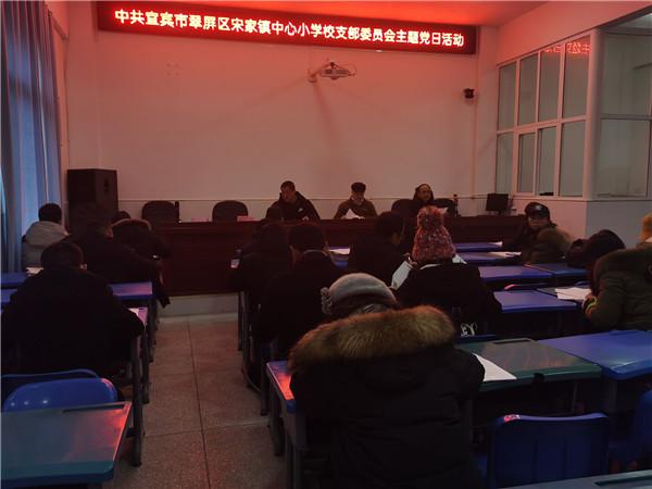宋家中心校组织全体党员学习党的十九届五中全会精神