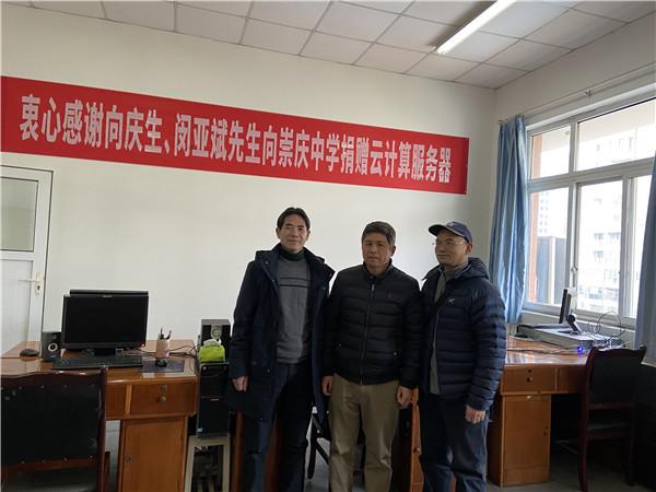崇州市崇庆中学举行云计算服务器捐赠答谢仪式