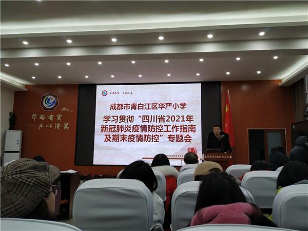 华严小学召开期末及春节假期疫情防控工作培训会