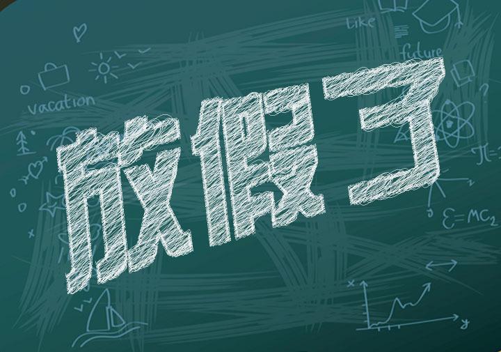 广元市中小学寒假安排出炉 中小学1月22日起放寒假