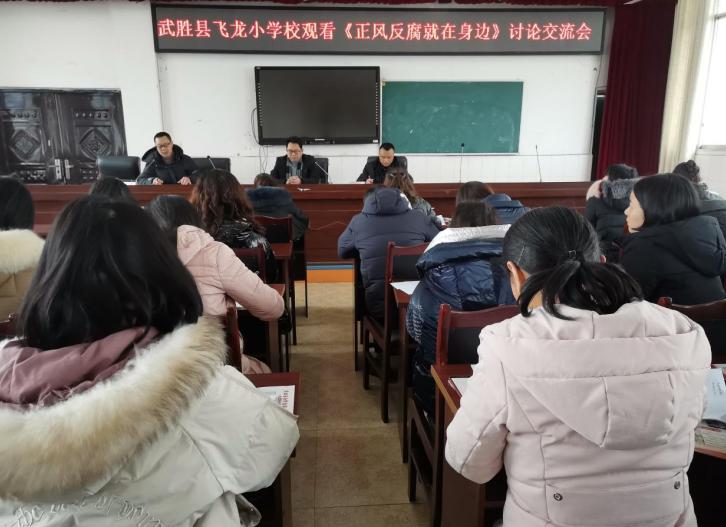武胜县飞龙小学开展观看《正风反腐就在身边》讨论交流会