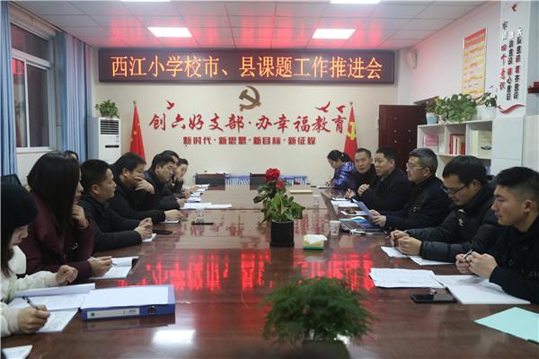 提升课题研究能力  促进教师专业发展――西江小学开展市县课题培训