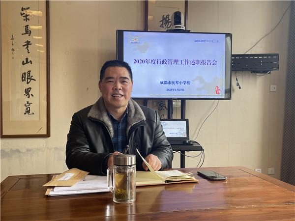 抚琴小学召开2020年度行政管理工作述职暨行政工作总结会