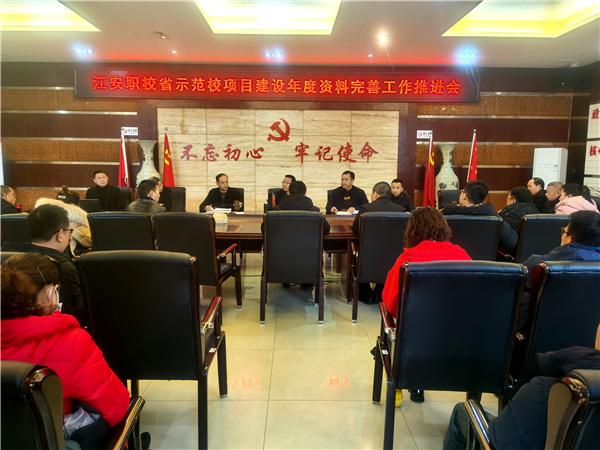 县教体局副局长到江安职校指导示范校项目推进工作