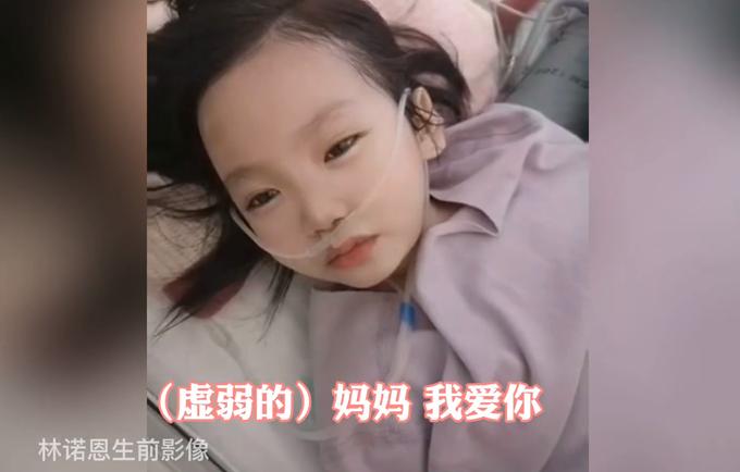 感动!6岁女孩去世捐出器官