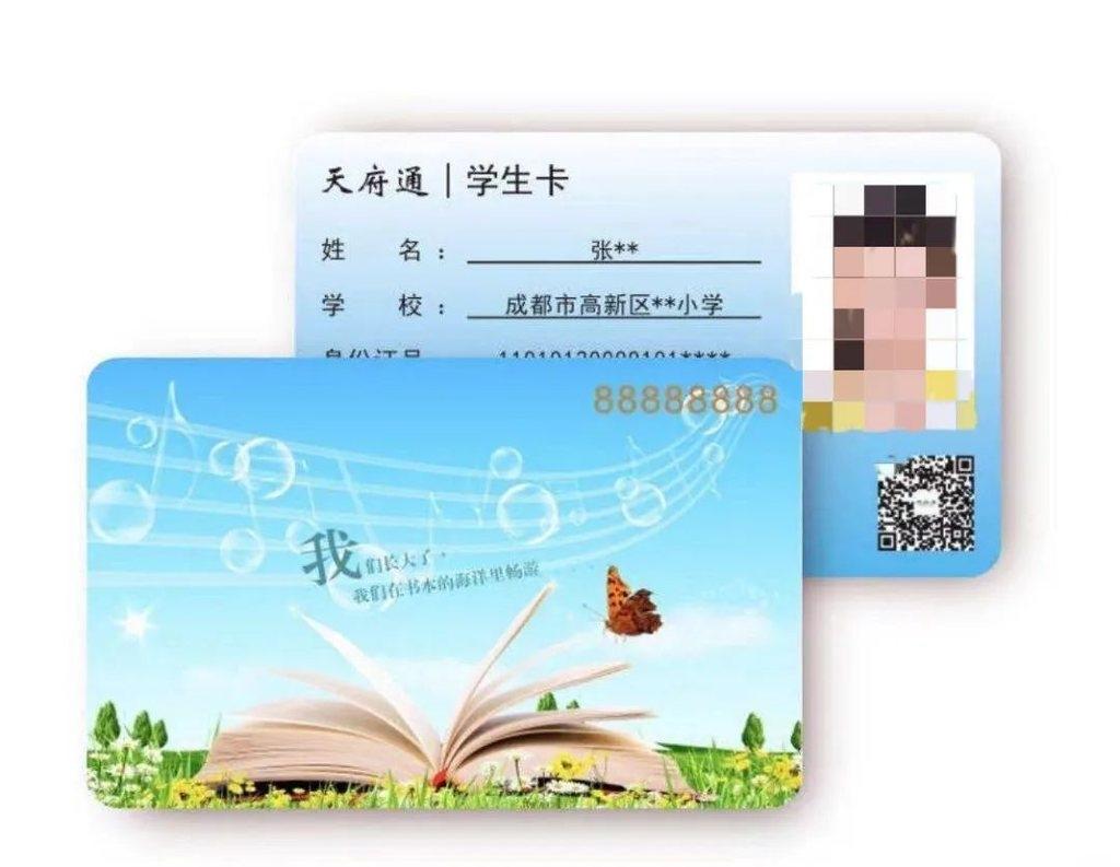 天府通学生卡可以网上办了!办卡攻略→
