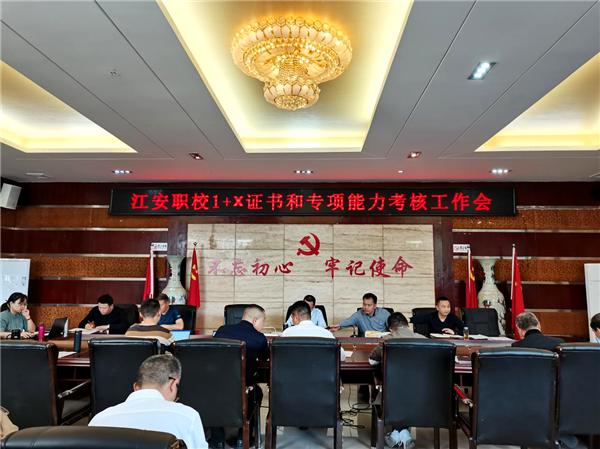 江安职校召开1+X证书制度和专项能力工作会